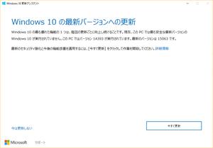 Windows 10の最新バージョンへの更新