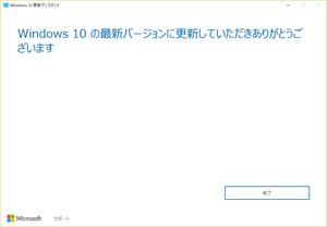 Windows 10の最新バージョンに更新していただきありがとうございます