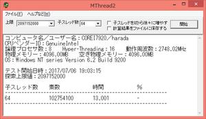 20170706i_mthread2_corei7920